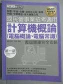 【書寶二手書T1/進修考試_QFP】計算機概論(電腦概論、電腦常識)題庫_周凌