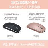 無線滑鼠可充電式女生靜音無聲