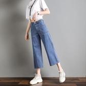 牛仔褲女寬鬆八分褲2019新款夏季薄款直筒百搭高腰垂感寬管褲子女 滿天星
