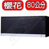 (含標準安裝)櫻花【Q-7583L】懸掛式臭氧殺菌烘碗機80cm烘碗機黑色