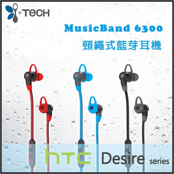 ▼i-Tech MusicBand 6300 頸繩式藍牙耳機/Desire 200/300/310/500/501/526/600/601/610/620/626/700/709D/728/816/826/830/EYE