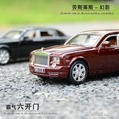 勞斯萊斯幻影合金汽車模型1:24原廠模擬聲光回力兒童玩具禮物擺件YJT  【全館免運】
