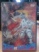 挖寶二手片-L15-040-正版DVD*日片【鐵甲哥吉拉】-1974年第14作,紀念哥吉拉誕生20周年電影-大門正明