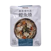 汪喵-貓咪95%鮮食餐包 鰹魚燒