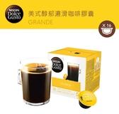 【Nestle 雀巢】Dolce Gusto 美式醇郁濃滑咖啡膠囊(16顆)