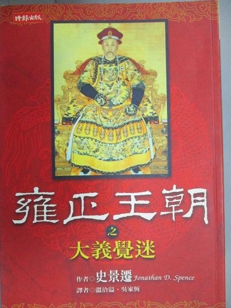 【書寶二手書T4/一般小說_COY】雍正王朝之大義覺迷_溫恰溢, 史景遷