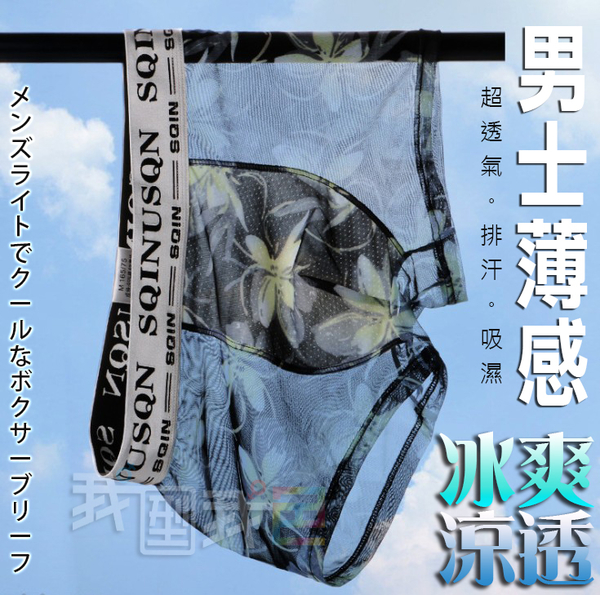 【潮男必備】韓系冰絲網紗男士內褲 性感個性平角褲透明夏季透氣清涼四角褲
