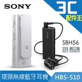 SONY SBH56 藍牙耳機麥克風 自拍 免持通話 NFC 擴音 遙控快門 領夾式