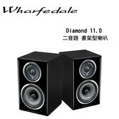 Wharfedale 英國 Diamond 11.0 二音路書架型喇叭【公司貨保固+免運】