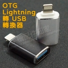 【iOS 13】OTG Apple Lightning 8Pin 轉 USB 轉接頭/資料傳輸/外接隨身碟/iPhone/iPad-ZW