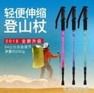 悠景超輕伸縮登山杖戶外鋁合金可折疊男女爬山棍橡膠手杖防滑