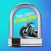 摩托車鎖 電瓶電動車鎖防盜山地自行車鎖單車抗液壓剪U型鎖  JL512『科炫3C』