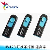 【妃航】ADATA/威剛 UV128 USB3.1/16GB 伸縮接頭/無蓋設計 隨身碟/電腦儲存 照片/影片/檔