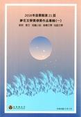 (二手書)2018年苗栗縣第21屆夢花文學獎得獎作品專輯(一)