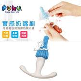 藍色企鵝 PUKU 實感奶嘴刷 清潔刷 10415 好娃娃