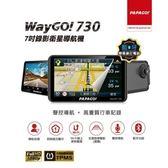 【贈16G記憶卡】PAPAGO WayGO 730 多功能Wi-Fi 7吋聲控導航行車記錄器