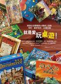 (二手書)就是愛玩桌遊!精選全球最暢銷35種桌上遊戲規則˙贏家秘技˙必備知識