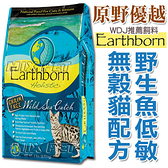 ◆MIX米克斯◆已折價200元 美國Earthborn原野優越《野生魚低敏無穀貓2KG》WDJ推薦六星級天然貓糧
