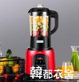 精選小家電-110V伏日本加拿大臺灣榨汁魚湯果汁料理豆漿機破壁機-韓都衣舍