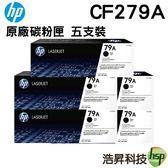 HP CF279A / 79A【省錢方案 4,原廠盒裝碳粉匣5支】 黑  M12a/M12w/M26a/M26nw
