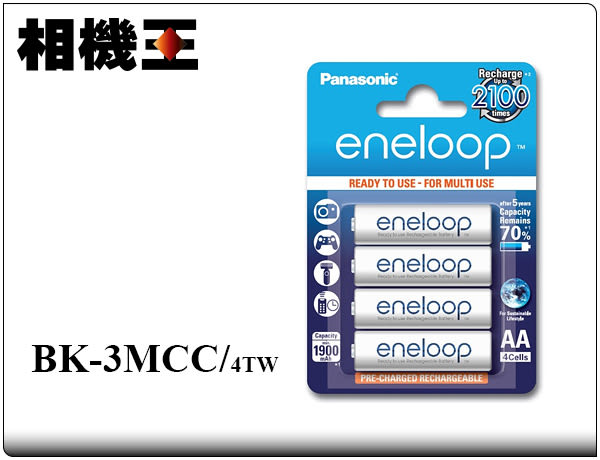 ★相機王★Panasonic Eneloop 三號電池 4pcs 鎳氫電池〔BK-3MCC/4TW〕