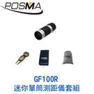 POSMA 高爾夫迷你單筒測距儀 套組 GF100R