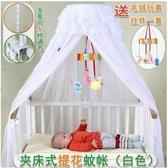 通用嬰兒床蚊帳/寶寶兒童床蚊帳宮廷蚊帳/帶落地支架送掛件夾式調節支架