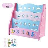 兒童落地書架 寶寶卡通繪本架 幼兒園塑料圖書架 玩具收納【公主粉-3層】