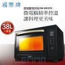國際牌 NB-HM3810 38L 微電腦 電烤箱 360度旋轉燒烤 11項自動行程 可先洽詢有無現貨~