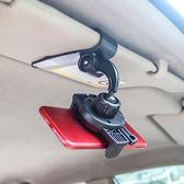 汽車內手機車載支架遮陽板擋光導航記錄儀夾子旋轉卡扣式底座簡易
