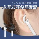 AHASTYLE AirPods 提升音質+防掉 入耳式耳勾耳機套 鯊魚鰭耳掛 防丟 耳機套 附收納包 耳機收納