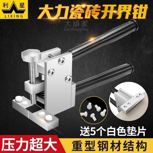 玻璃切割器 開界器 大力瓷磚開界鉗掰劃地磚神器重型大號開界器