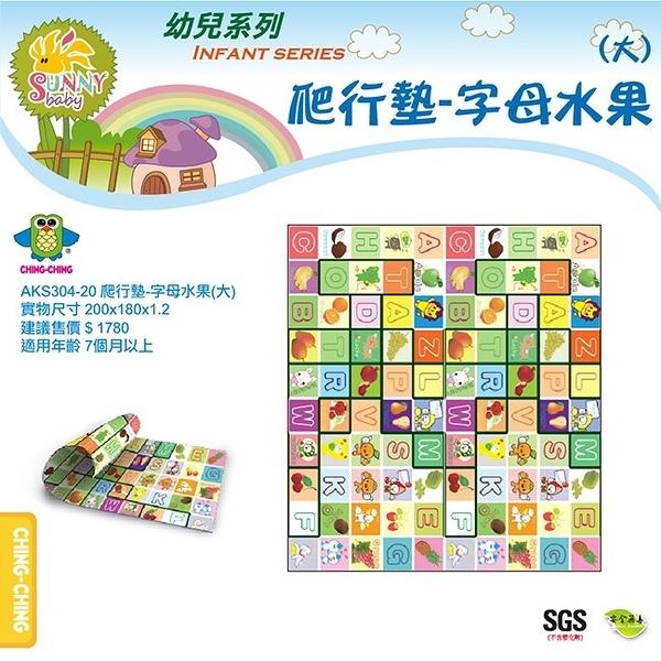 親親 水果字母兒童遊戲墊-小 AKS304-16【德芳保健藥妝】