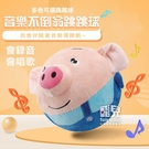 【妃凡】音樂不倒翁跳跳球 USB直充款 豬寶寶 彌月禮 新生禮 兒童 抖音同款 海草豬 學說話 毛絨 256