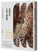 (二手書)別讓世界只剩下動物園:我在非洲野生動物保育現場