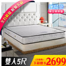 【IKHOUSE】睡精靈促銷獨立筒床墊-...