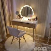 北歐實木梳妝台臥室小戶型迷你簡約桌子經濟型網紅ins化妝台帶燈QM 依凡卡時尚