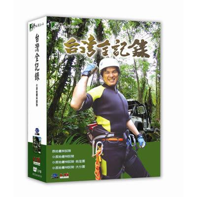 Discovery-三立世界地理雜誌-台灣全記錄/李興文《原始叢林探險》DVD