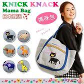 媽媽包KNICK KNACK日本正品POETIC卡通針織單肩包-JoyBaby