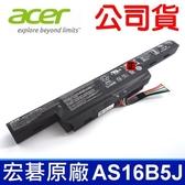 公司貨 ACER AS16B5J 原廠電池 -宏碁 E15,E5,F5-575,E5-575G,F5-575G,F5-573G
