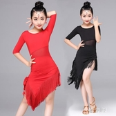兒童表演服裝 拉丁舞裙演出服連體新款女孩流蘇款夏季女童練功 BT12240『優童屋』