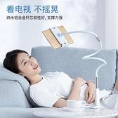 懶人支架手機架懶人支架手機支架床上用床頭夾子iPad平板電腦pad桌面 新品【99免運】