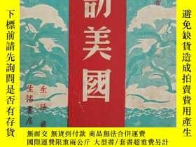 二手書博民逛書店罕見少見民國三十五年(1946)新文學當代大名人費孝通著《初到美