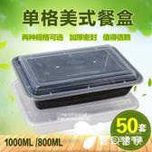 加厚單格餐盒 高檔便當盒-50套