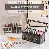 桌面網紅帶蓋玻璃口紅收納盒加高多格化妝品防塵唇釉唇膏置物架