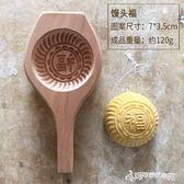月餅模具 立體加深凹底|花樣饅頭包子月餅面食米糕豆沙包|梨木木質 Cocoa