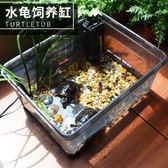 烏龜缸 烏龜缸帶曬台養龜的專用缸巴西草龜水陸缸塑料透明小中型生態別墅 igo 歐萊爾藝術館