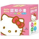 HelloKitty認知小書(4合1)