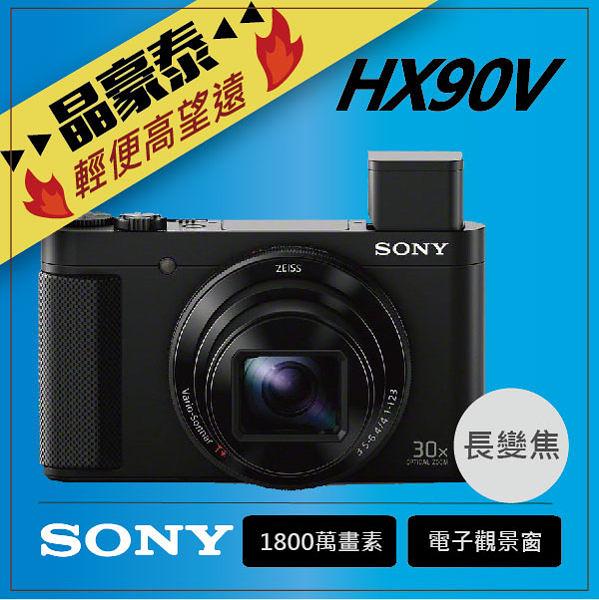 晶豪泰 現貨 送32G SONY HX90V 全新翻轉自拍 WiFi 數位相機 (公司貨)