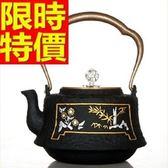 日本鐵壺-梅蘭竹彩繪南部鐵器鑄鐵茶壺 64aj36[時尚巴黎]